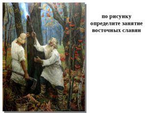 по рисунку определите занятие восточных славян