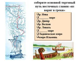 соберите основной торговый путь восточных славян «из варяг в греки» р. Нева _