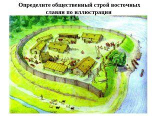 Определите общественный строй восточных славян по иллюстрации