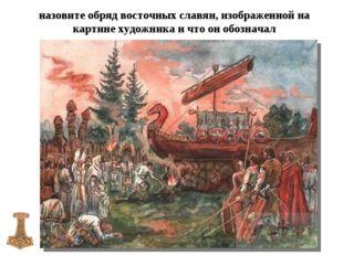 назовите обряд восточных славян, изображенной на картине художника и что он о