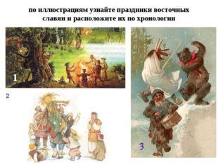 по иллюстрациям узнайте праздники восточных славян и расположите их по хронол