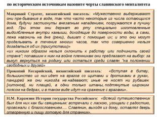 по историческим источникам назовите черты славянского менталитета Маврикий Ст