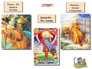 ответ: Даждьбог – бог солнца