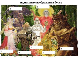 подпишите изображение богов 1 2 3 4 5 6 7