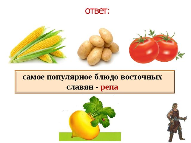 ответ: самое популярное блюдо восточных славян - репа