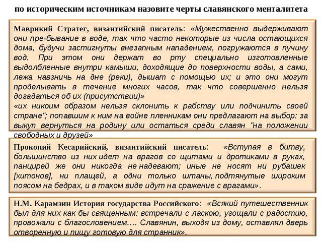 по историческим источникам назовите черты славянского менталитета Маврикий Ст...
