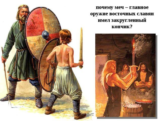 почему меч – главное оружие восточных славян имел закругленный кончик?