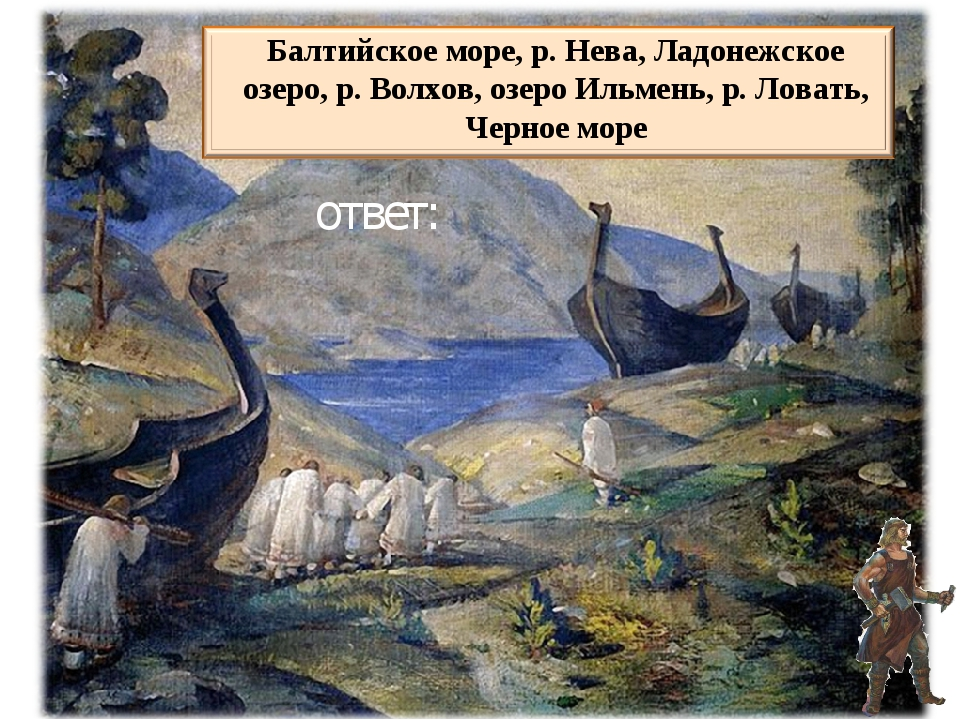 Балтийское море, р. Нева, Ладонежское озеро, р. Волхов, озеро Ильмень, р. Лов...