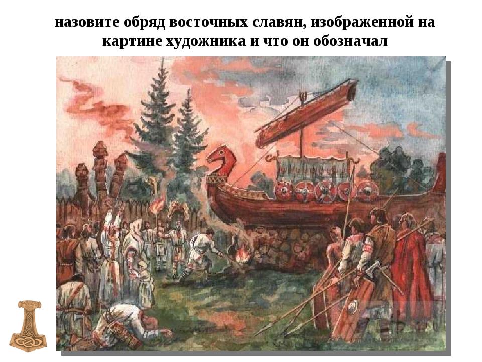 назовите обряд восточных славян, изображенной на картине художника и что он о...