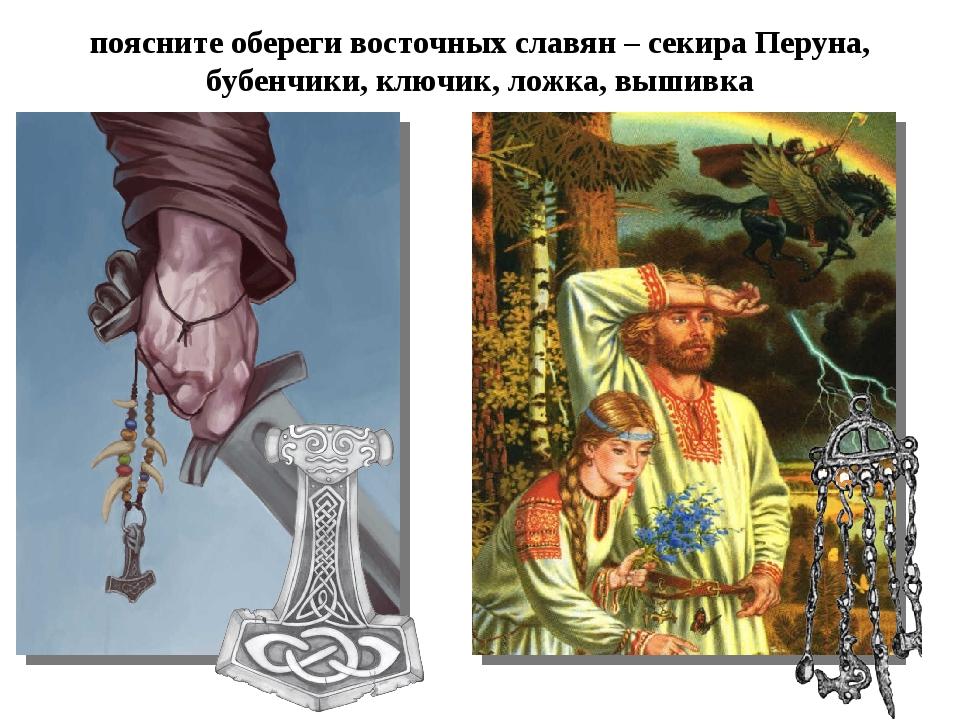 поясните обереги восточных славян – секира Перуна, бубенчики, ключик, ложка,...