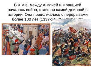 В XIV в. между Англией и Францией началась война, ставшая самой длинной в ист