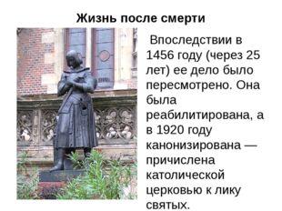 Жизнь после смерти Впоследствии в 1456 году (через 25 лет) ее дело было перес