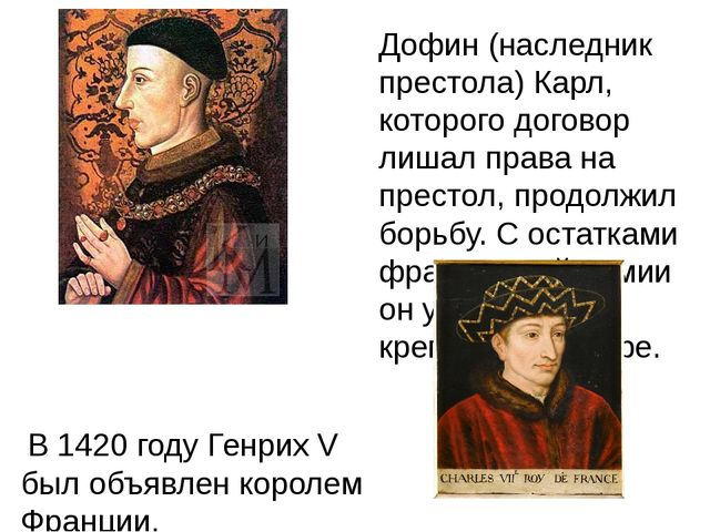 В 1420 году Генрих V был объявлен королем Франции. Он брал в жены дочь Карла...