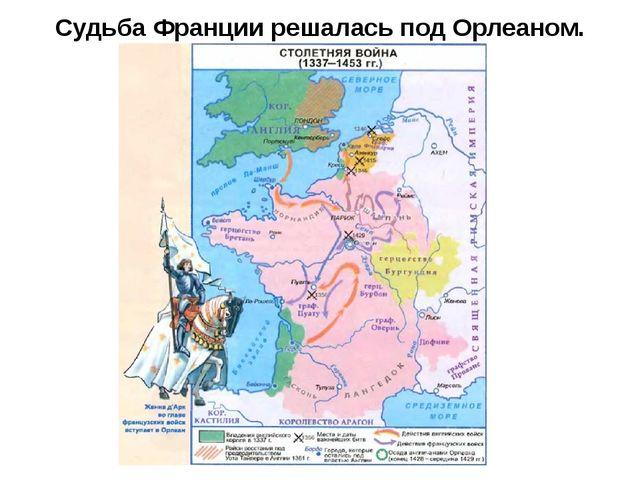 Судьба Франции решалась под Орлеаном.
