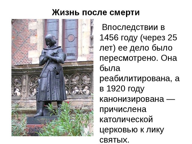 Жизнь после смерти Впоследствии в 1456 году (через 25 лет) ее дело было перес...