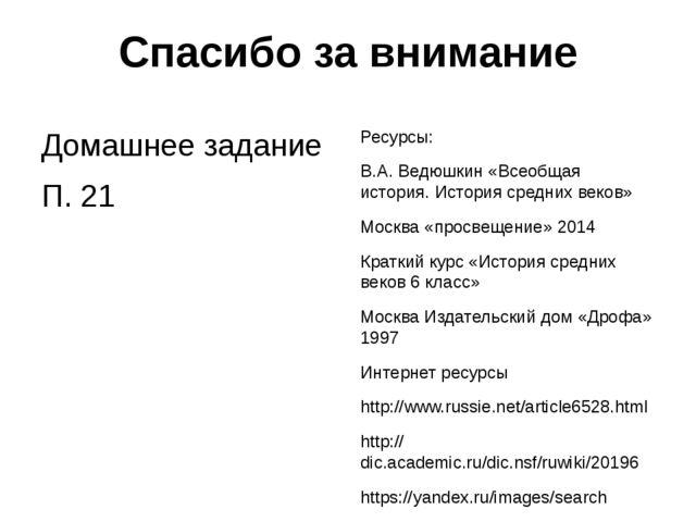 Спасибо за внимание Домашнее задание П. 21 Ресурсы: В.А. Ведюшкин «Всеобщая и...