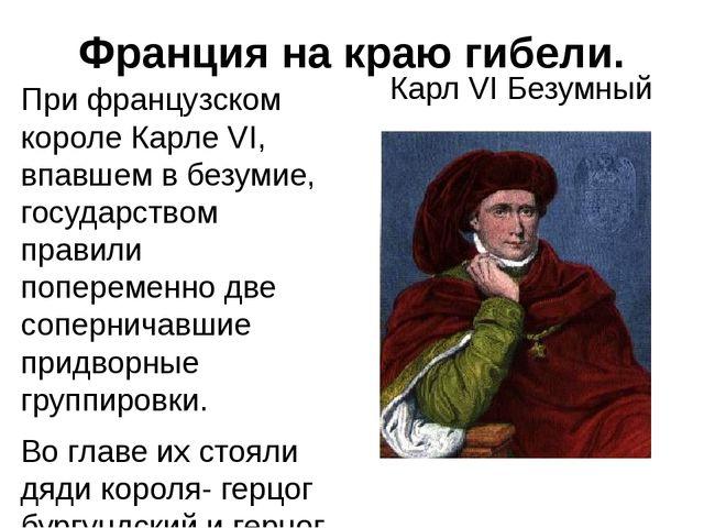 Франция на краю гибели. При французском короле Карле VI, впавшем в безумие, г...