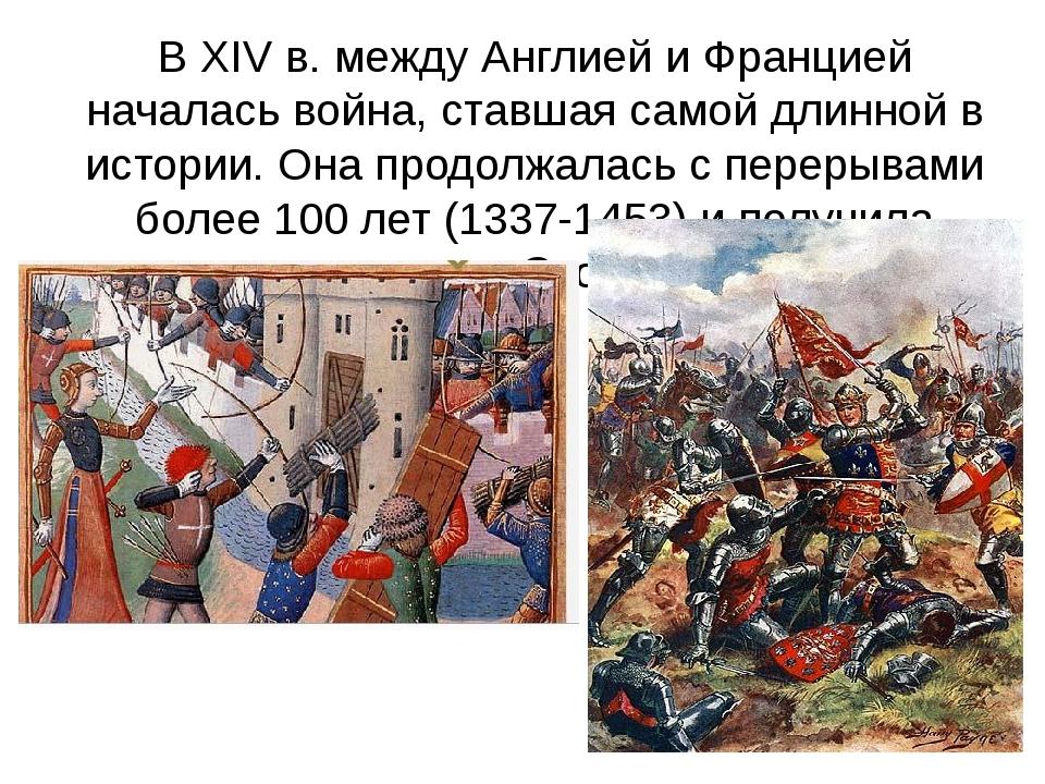 В XIV в. между Англией и Францией началась война, ставшая самой длинной в ист...