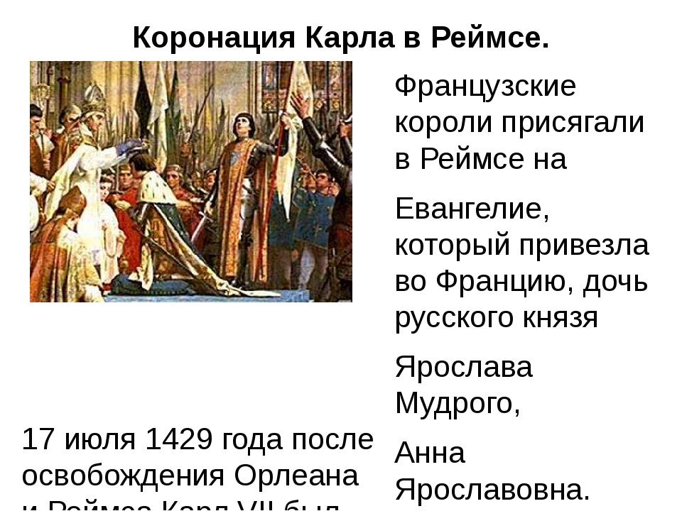 Коронация Карла в Реймсе. 17 июля 1429 года после освобождения Орлеана и Рейм...