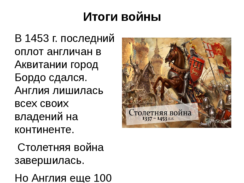 Итоги войны В 1453 г. последний оплот англичан в Аквитании город Бордо сдался...