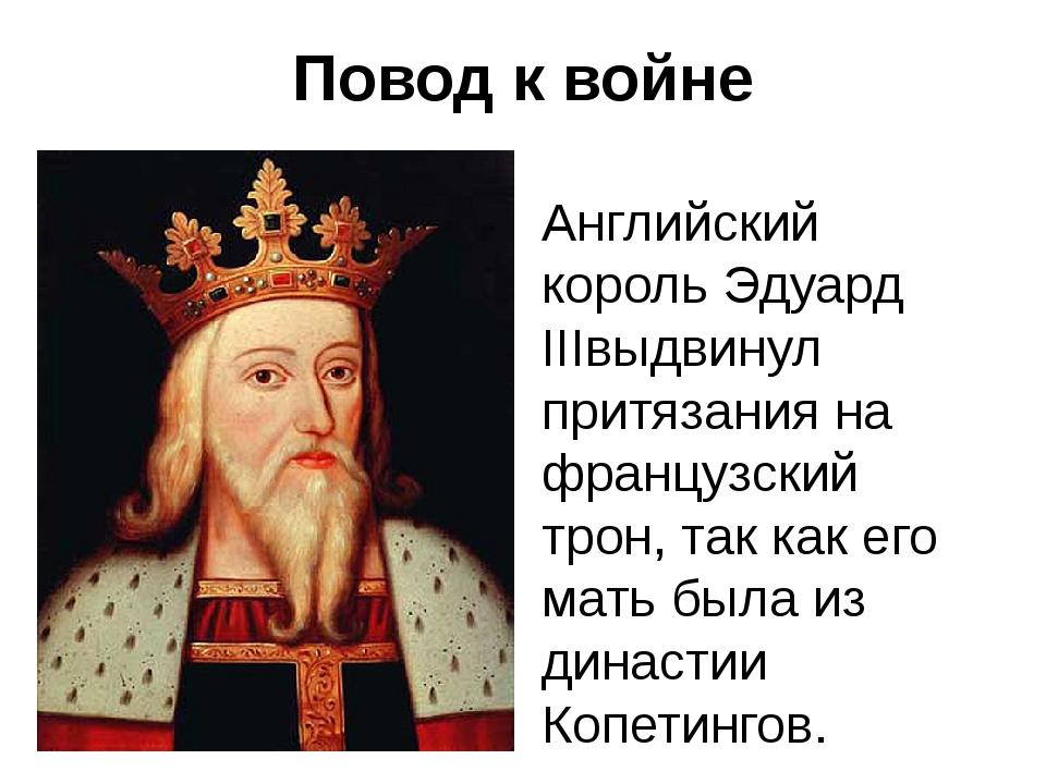 Повод к войне Английский король Эдуард IIIвыдвинул притязания на французский...