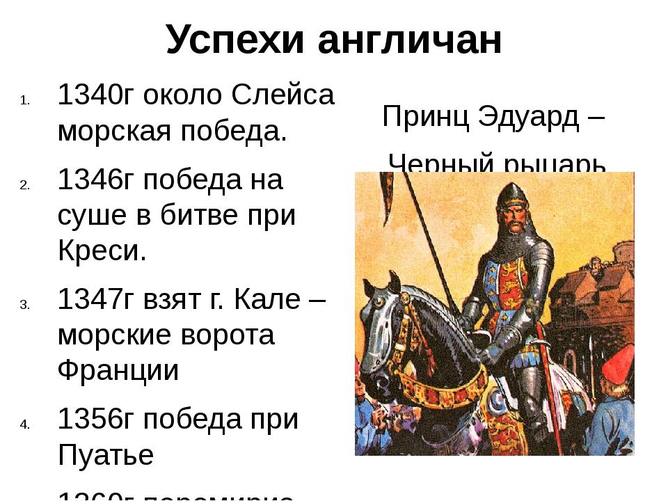 Успехи англичан 1340г около Слейса морская победа. 1346г победа на суше в бит...