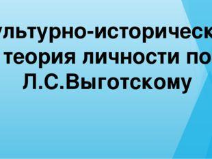 Культурно-историческая теория личности по Л.С.Выготскому