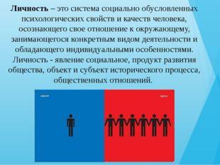 Личность – это система социально обусловленных психологических свойств и каче