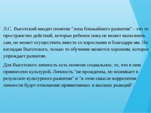 """Л.С. Выготский вводит понятие """"зона ближайшего развития"""" - это то пространств"""