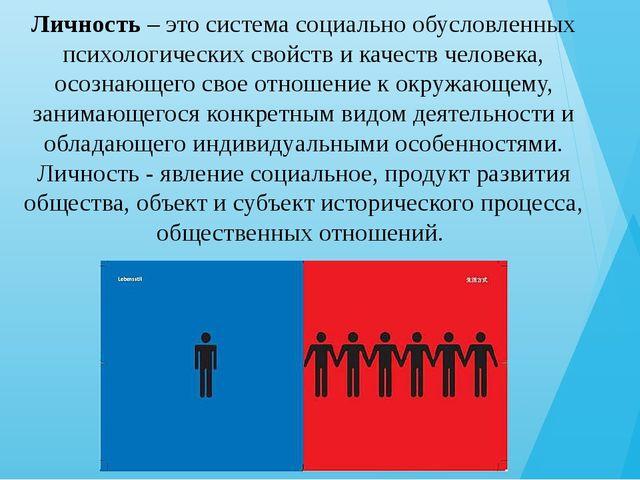 Личность – это система социально обусловленных психологических свойств и каче...