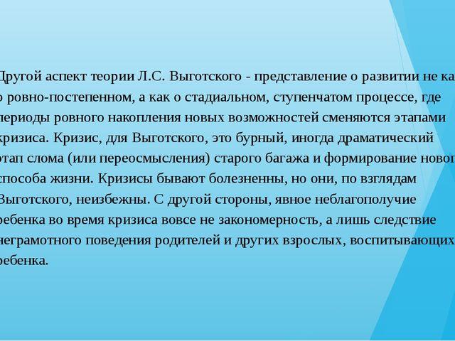 Другой аспект теории Л.С. Выготского - представление о развитии не как о ровн...