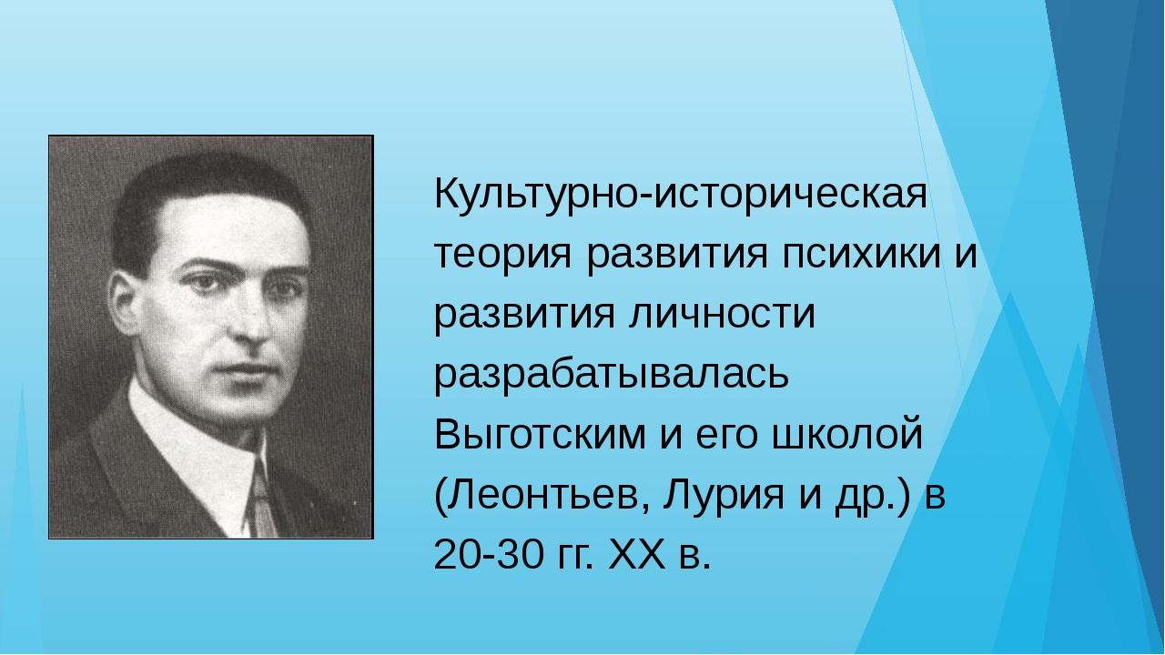 Культурно-историческая теория развития психики и развития личности разрабатыв...