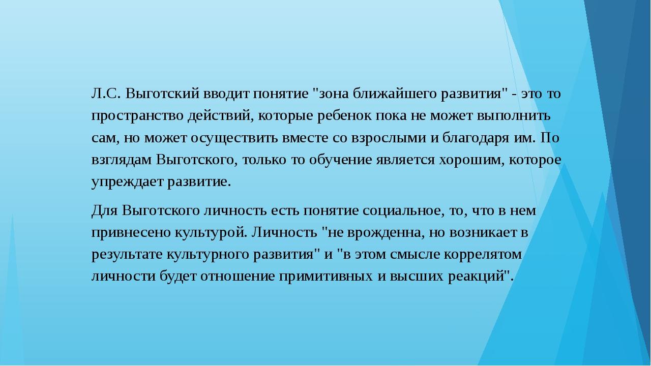 """Л.С. Выготский вводит понятие """"зона ближайшего развития"""" - это то пространств..."""