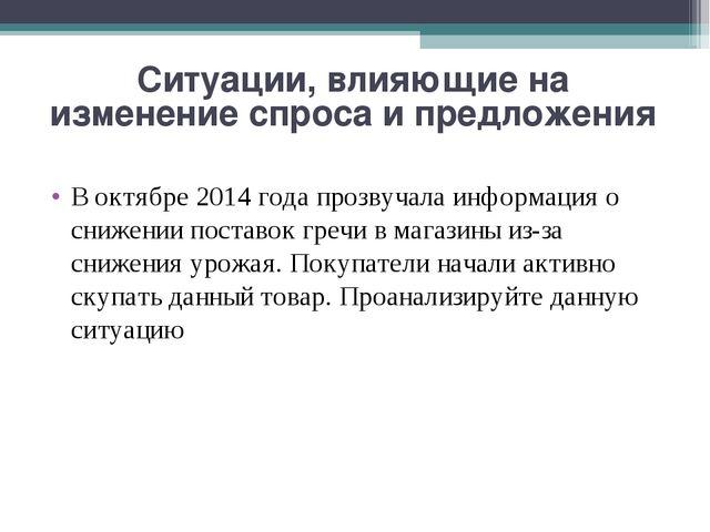Ситуации, влияющие на изменение спроса и предложения В октябре 2014 года проз...