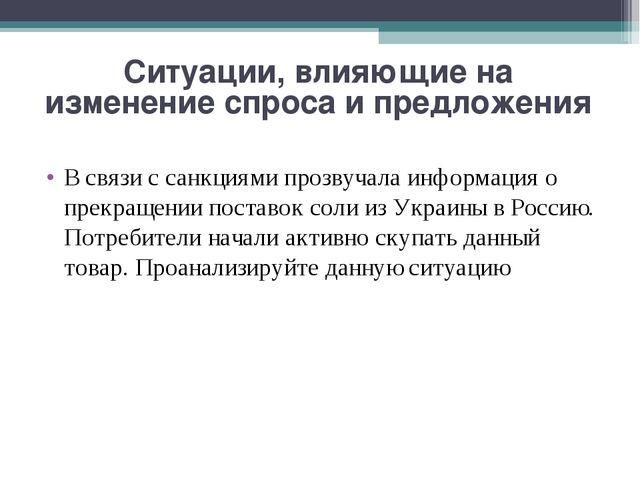 Ситуации, влияющие на изменение спроса и предложения В связи с санкциями проз...