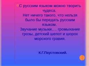 С русским языком можно творить чудеса. Нет ничего такого, что нельзя было бы