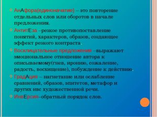 АнАфора(единоначатие) – это повторение отдельных слов или оборотов в начале п