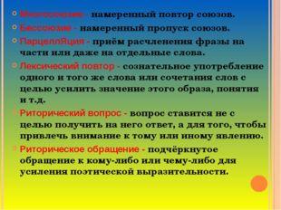 Многосоюзие - намеренный повтор союзов. Бессоюзие - намеренный пропуск союзов