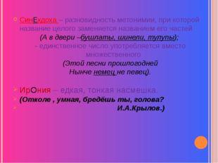 СинЕкдоха – разновидность метонимии, при которой название целого заменяется