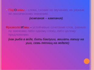 ПарОнимы – слова, схожие по звучанию, но разные по лексическому значению. (к
