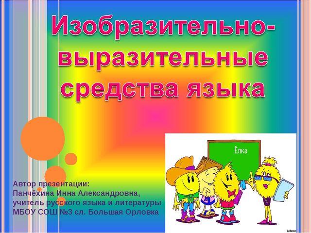 Автор презентации: Панчёхина Инна Александровна, учитель русского языка и лит...