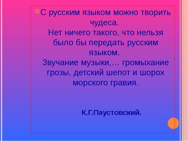 С русским языком можно творить чудеса. Нет ничего такого, что нельзя было бы...