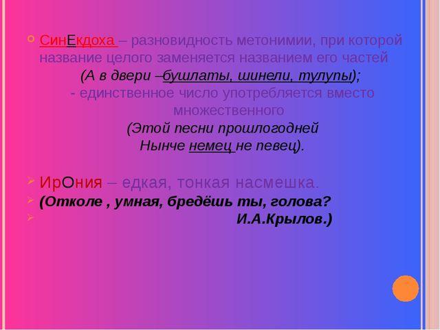 СинЕкдоха – разновидность метонимии, при которой название целого заменяется...