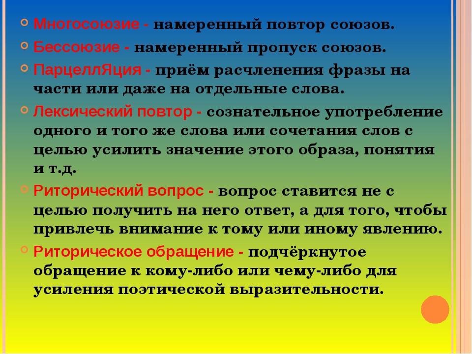 Многосоюзие - намеренный повтор союзов. Бессоюзие - намеренный пропуск союзов...