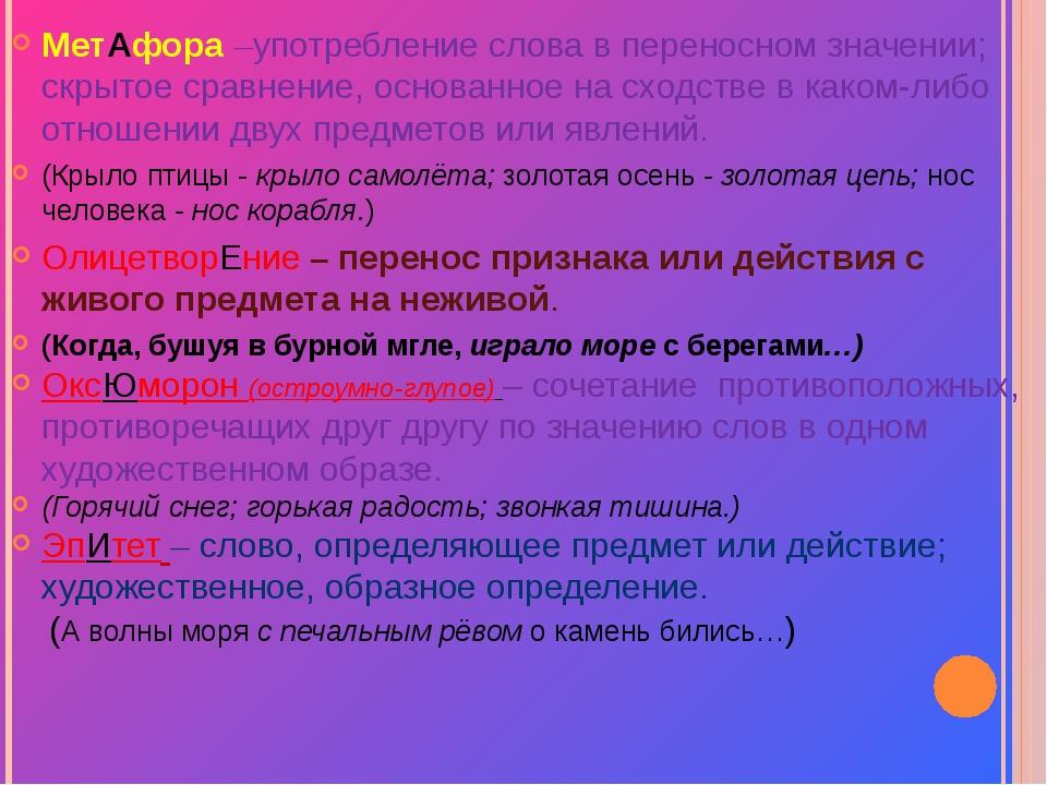 МетАфора –употребление слова в переносном значении; скрытое сравнение, основа...