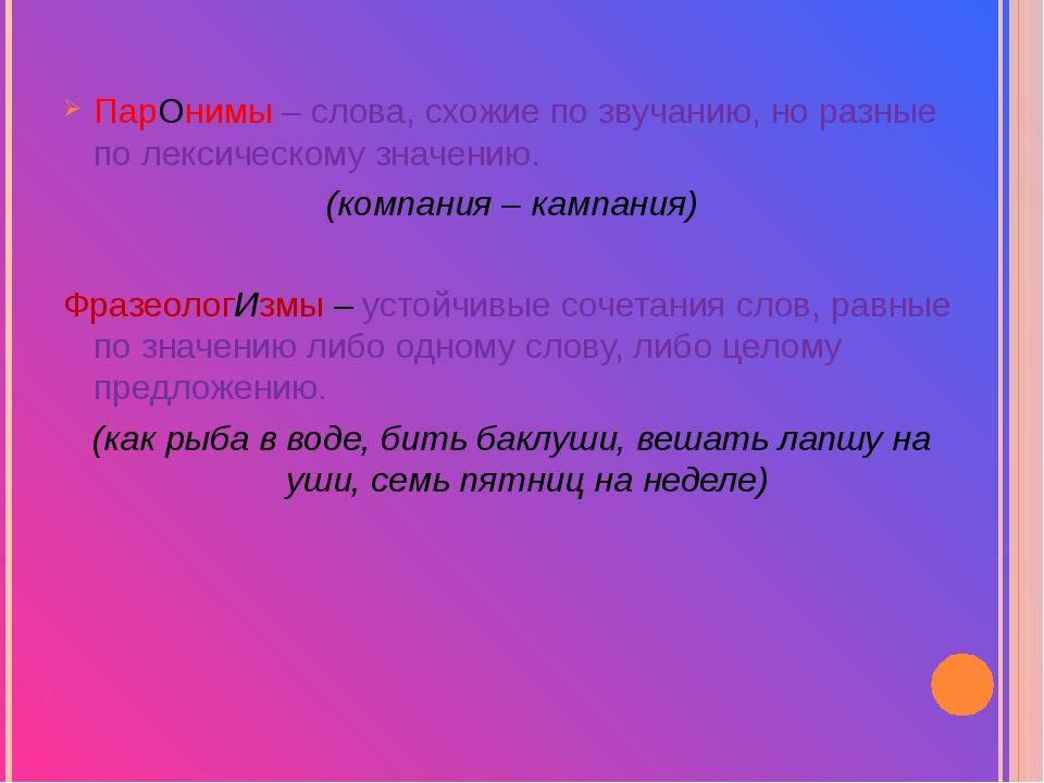 ПарОнимы – слова, схожие по звучанию, но разные по лексическому значению. (к...