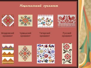 Национальный орнамент Мордовский орнамент Чувашский орнамент Русский орнамент