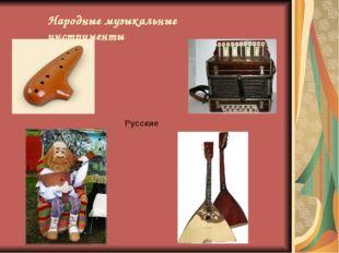 Народные музыкальные инструменты Русские
