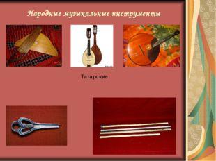 Народные музыкальные инструменты Татарские