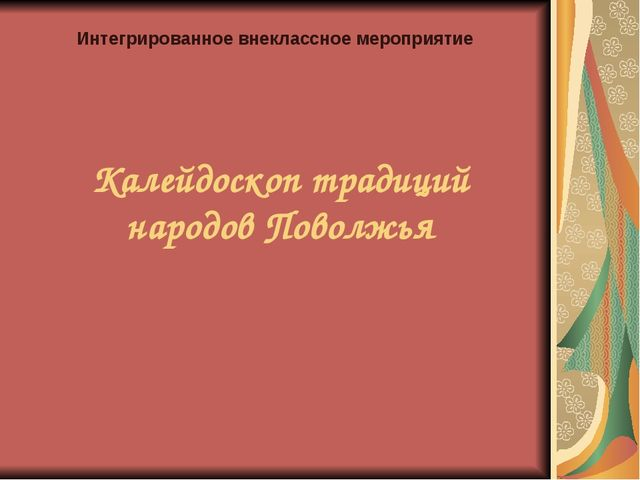 Интегрированное внеклассное мероприятие Калейдоскоп традиций народов Поволжья